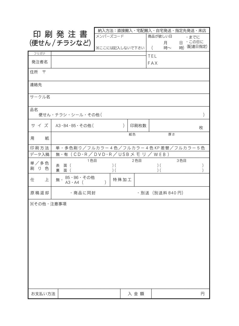 株式会社 Bros 岡山県岡山市にある同人誌専門の印刷会社